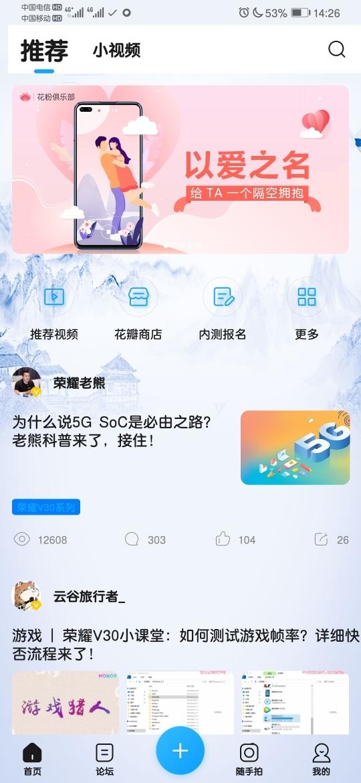 Screenshot_20200214_142642_com.huawei.fans.jpg