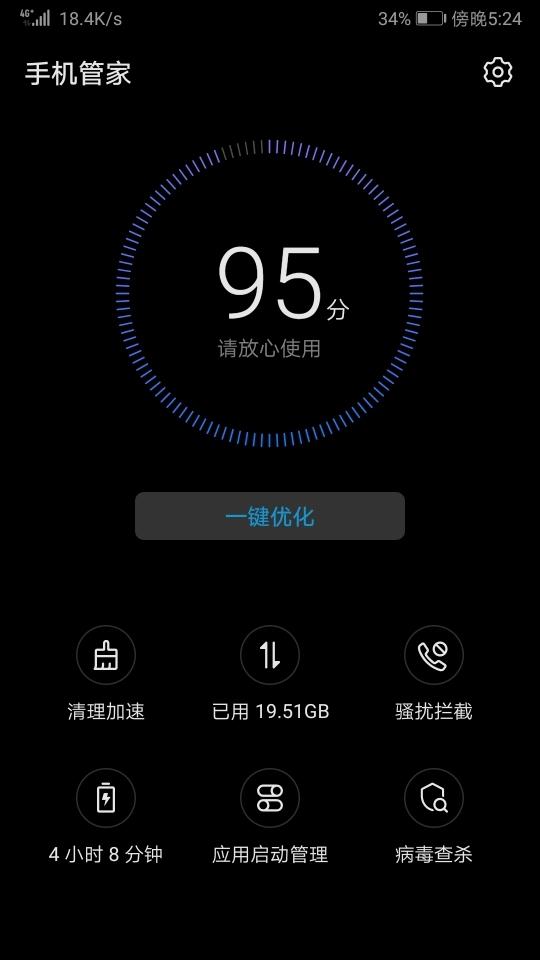 Screenshot_20200214_172444_com.huawei.systemmanager.jpg