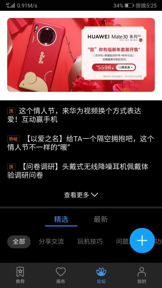 Screenshot_20200214_172515_com.huawei.phoneservice.jpg