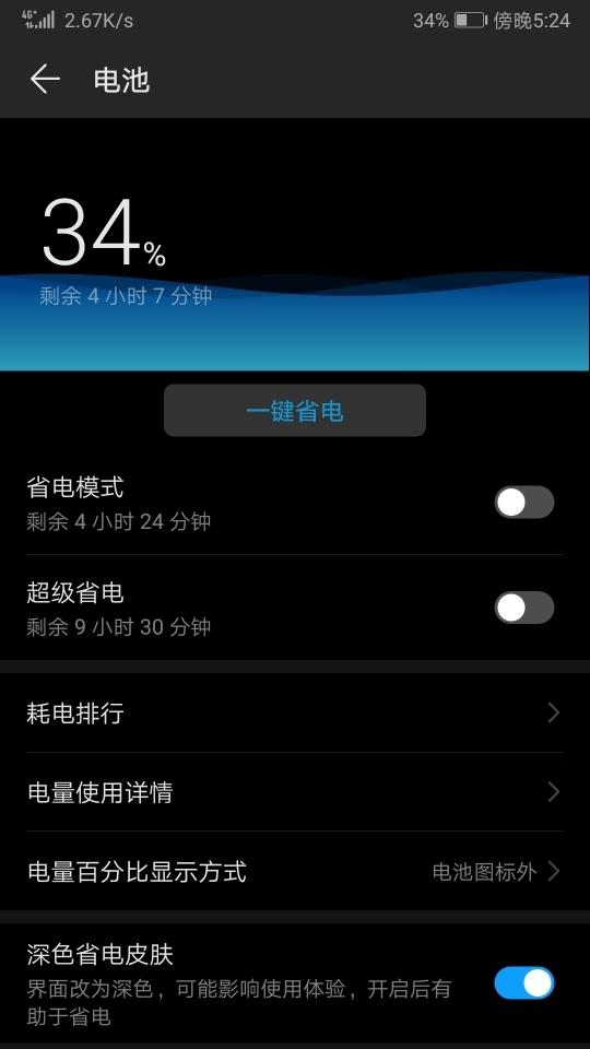 Screenshot_20200214_172459_com.huawei.systemmanager.jpg
