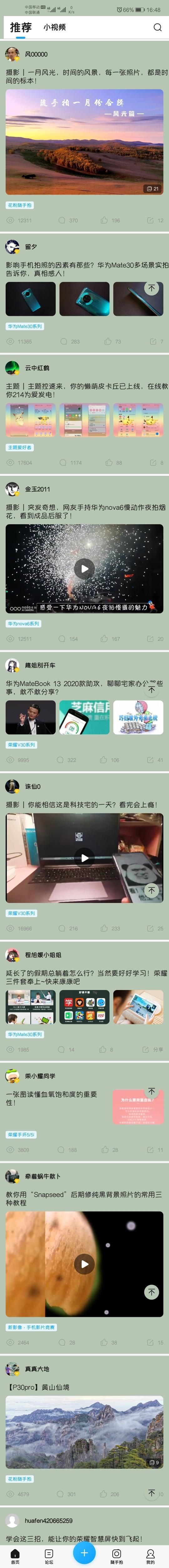 Screenshot_20200214_164849_com.huawei.fans.jpg