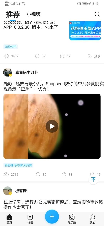 Screenshot_20200214_181309_com.huawei.fans.jpg