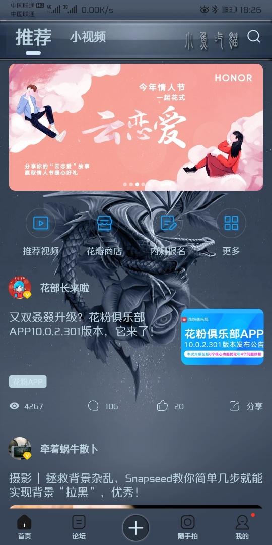 Screenshot_20200214_182606_com.huawei.fans.jpg