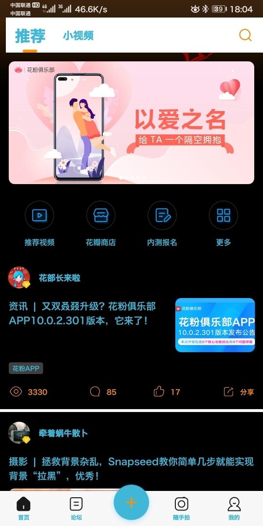Screenshot_20200214_180453_com.huawei.fans.jpg