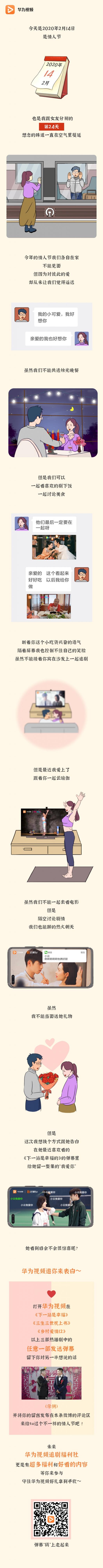 华为视频情人节有活动有二维码.jpg