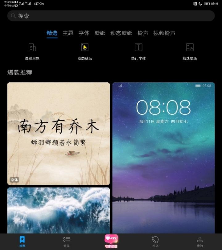 Screenshot_20200215_051925_com.huawei.android.thememanager.jpg