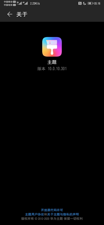 Screenshot_20200215_051651_com.huawei.android.thememanager.jpg