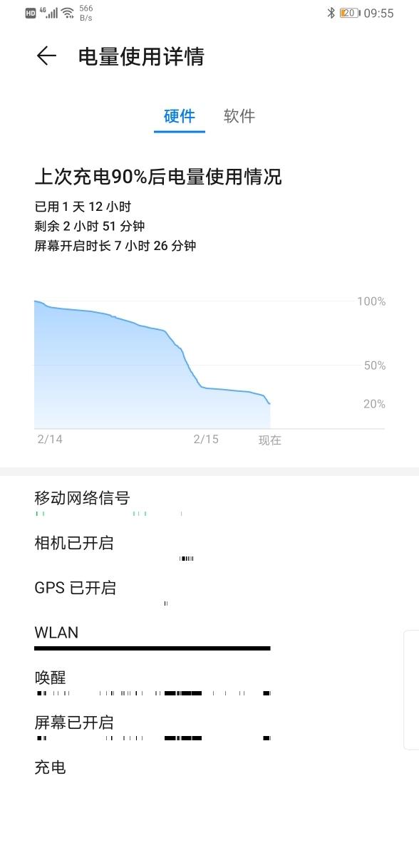 Screenshot_20200215_095554_com.huawei.systemmanager.jpg