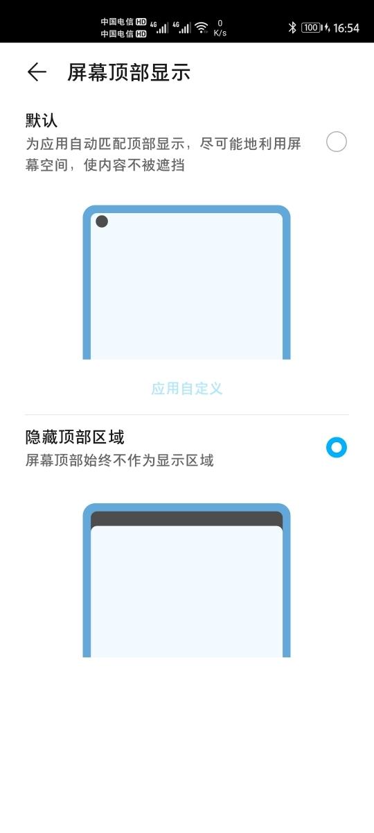 Screenshot_20200215_165457_com.android.settings.jpg