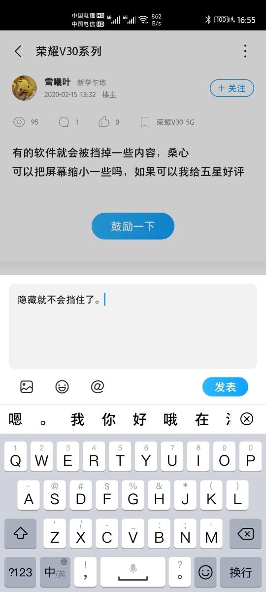 Screenshot_20200215_165523_com.huawei.fans.jpg