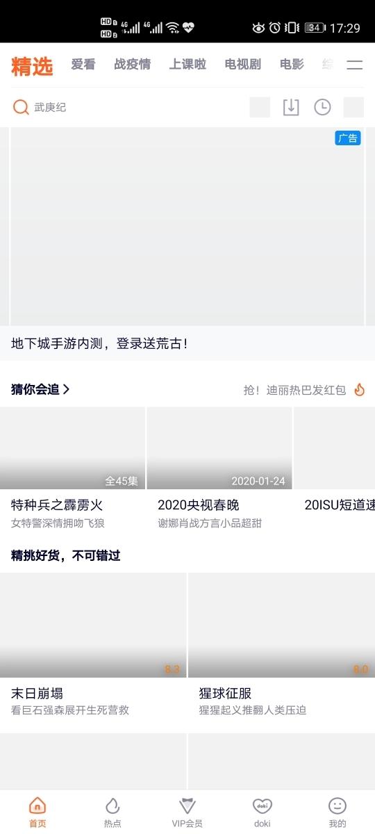 Screenshot_20200215_172902_com.tencent.qqlive.jpg