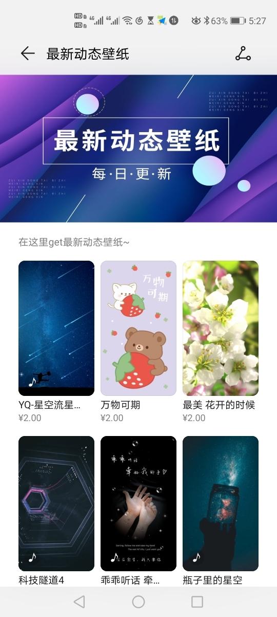 Screenshot_20200215_172758_com.huawei.android.thememanager.jpg