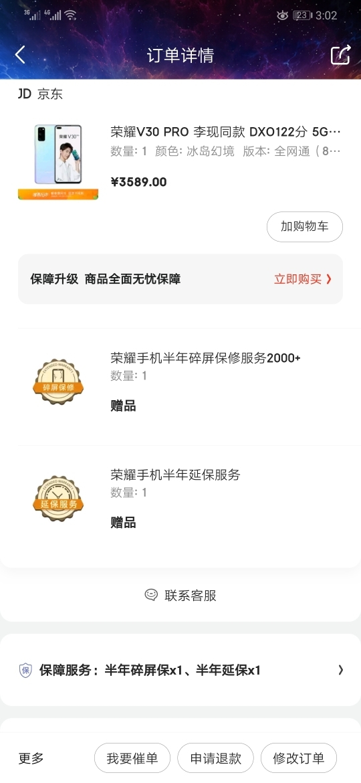 Screenshot_20200215_150243_com.jingdong.app.mall.jpg