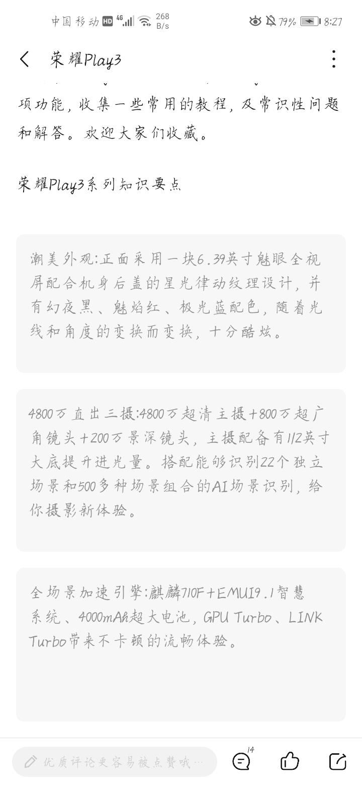 Screenshot_20200215_202705_com.huawei.fans.jpg