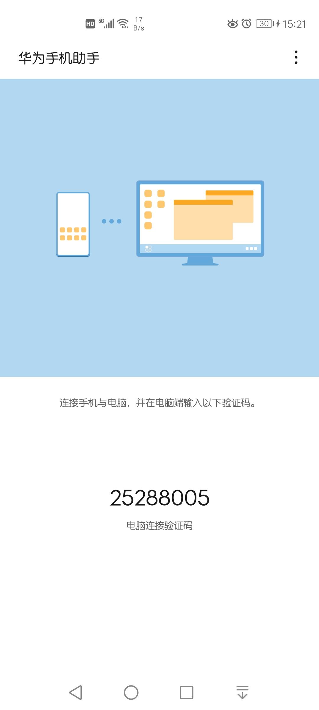 Screenshot_20200216_152124_com.huawei.hisuite.jpg