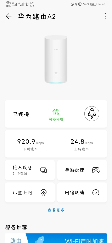 Screenshot_20200217_144700_com.huawei.smarthome.jpg