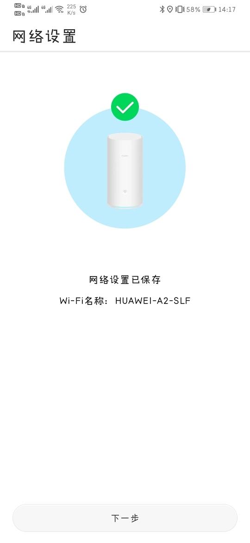 Screenshot_20200217_141736_com.huawei.smarthome.jpg