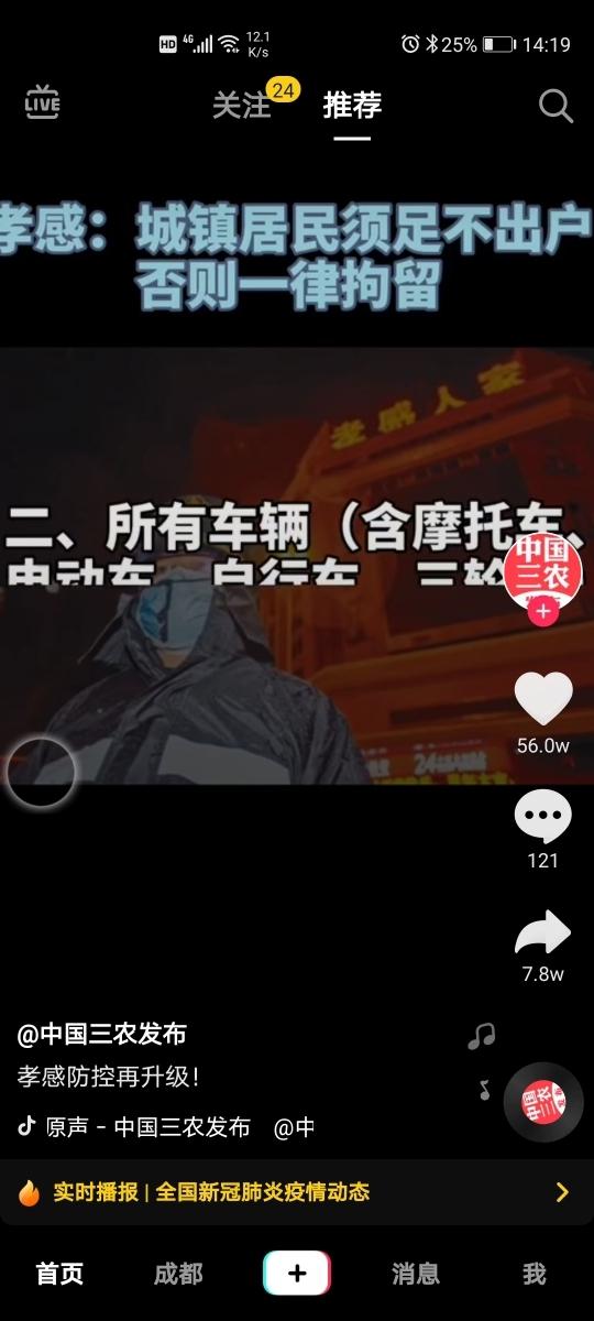 Screenshot_20200217_141922_com.ss.android.ugc.aweme.jpg