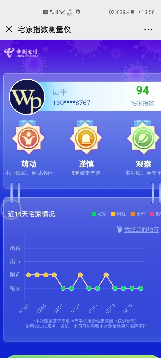 Screenshot_20200217_135644_com.tencent.mm.jpg