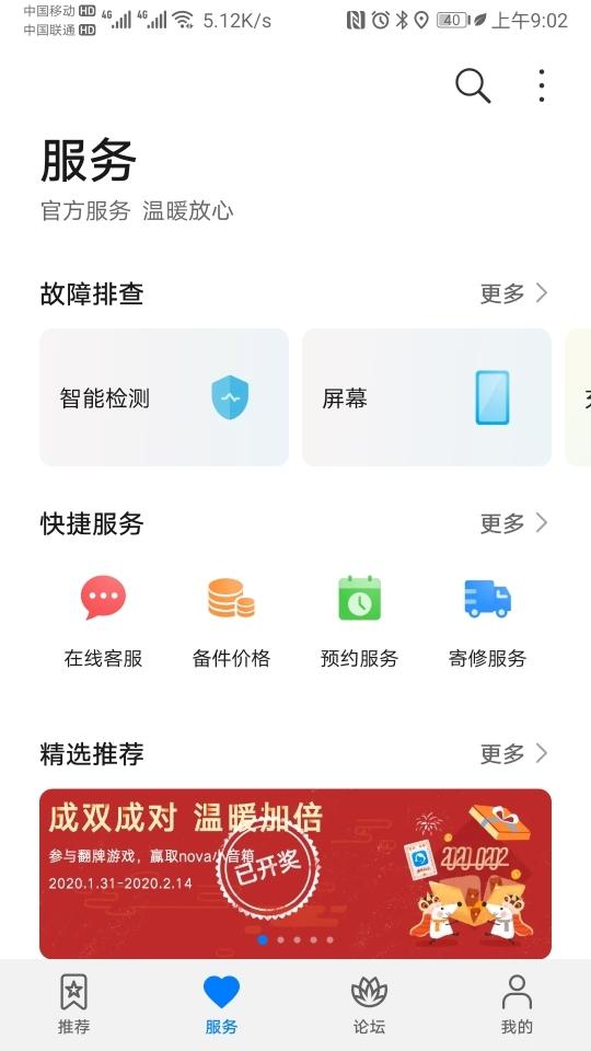 Screenshot_20200218_090200_com.huawei.phoneservice.jpg