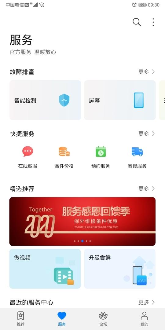 Screenshot_20200218_093001_com.huawei.phoneservice.jpg