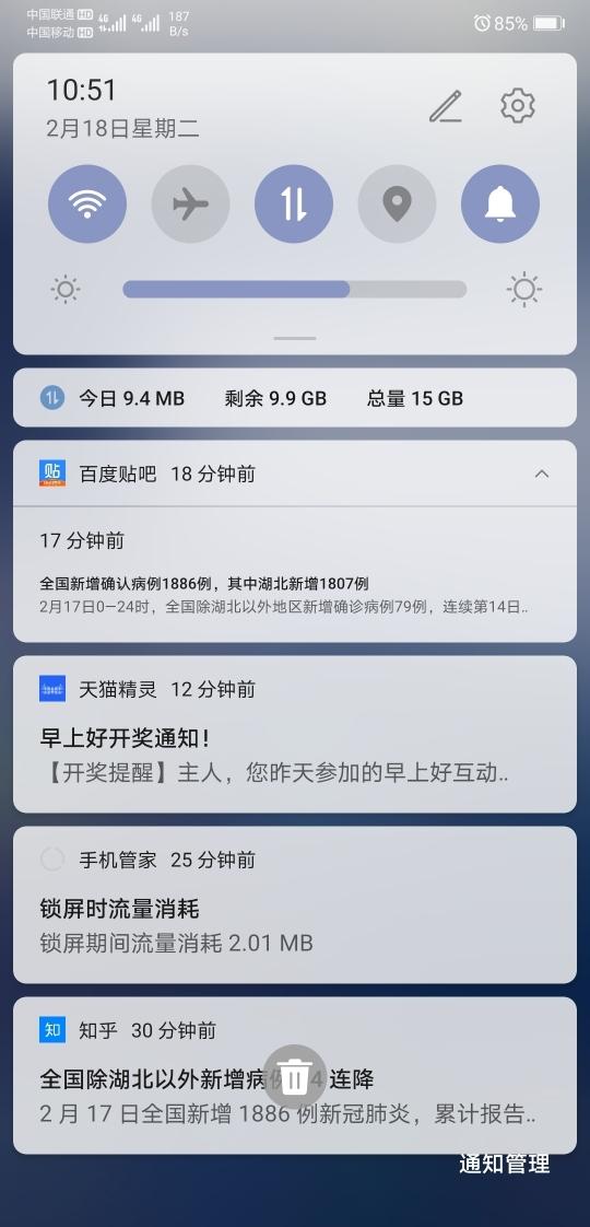 Screenshot_20200218_105154_com.huawei.android.launcher.jpg