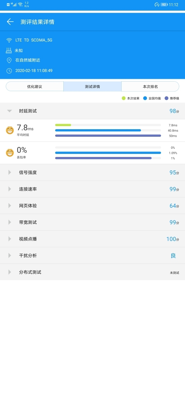 Screenshot_20200218_111204_com.wmos.main.jpg