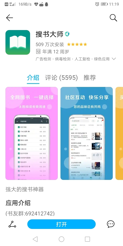 Screenshot_20200218_111944_com.huawei.appmarket.jpg