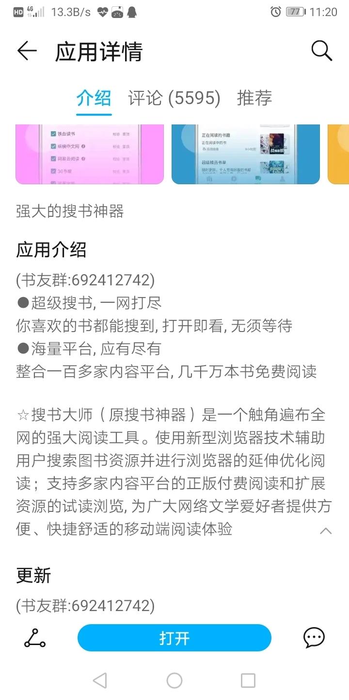 Screenshot_20200218_112000_com.huawei.appmarket.jpg