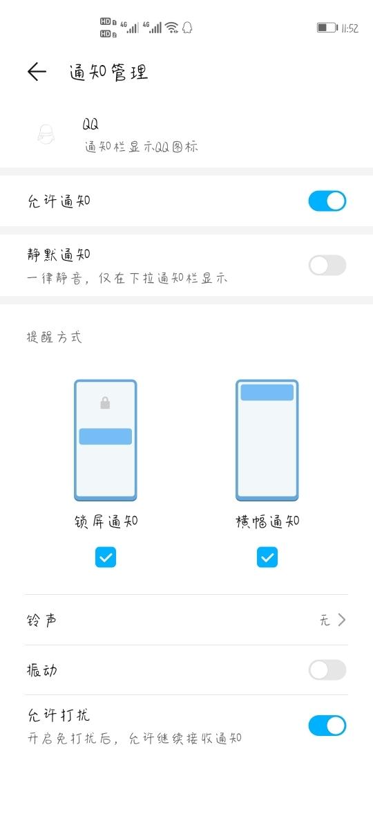 Screenshot_20200218_115204_com.huawei.systemmanager.jpg