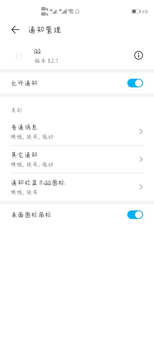 Screenshot_20200218_115159_com.huawei.systemmanager.jpg