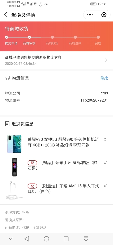 Screenshot_20200218_122808_com.tencent.mm.jpg