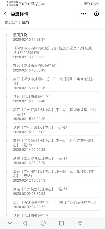 Screenshot_20200218_122843_com.tencent.mm.jpg