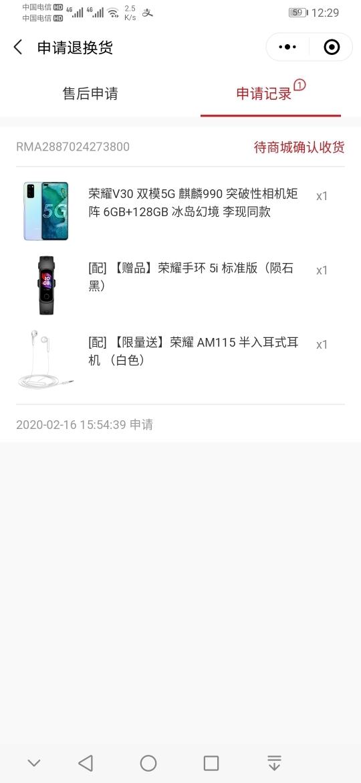 Screenshot_20200218_122908_com.tencent.mm.jpg