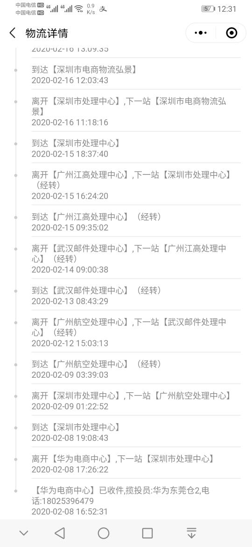 Screenshot_20200218_123120_com.tencent.mm.jpg