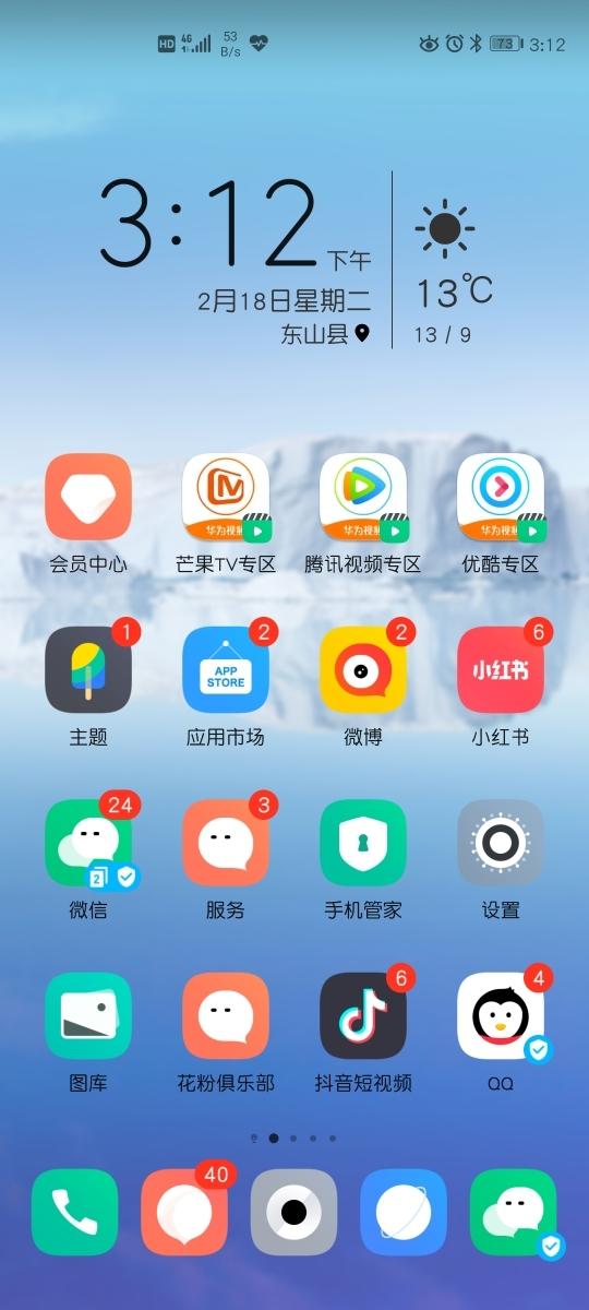 Screenshot_20200218_151222_com.huawei.android.launcher.jpg