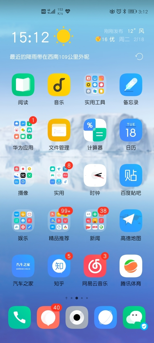 Screenshot_20200218_151218_com.huawei.android.launcher.jpg