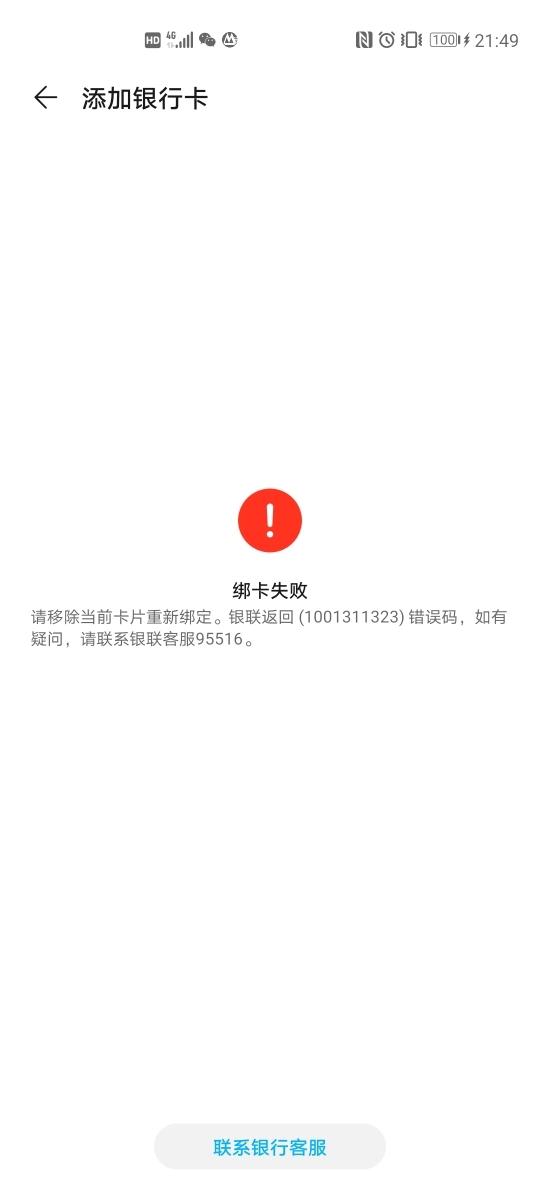 Screenshot_20200218_214917_com.huawei.wallet.jpg