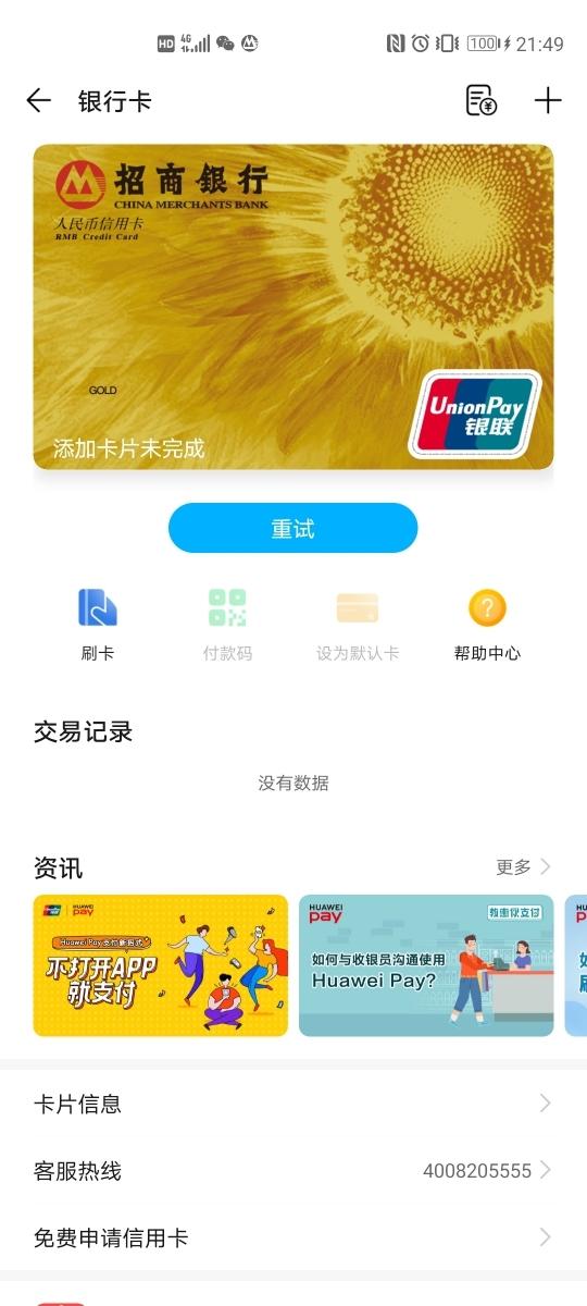 Screenshot_20200218_214919_com.huawei.wallet.jpg