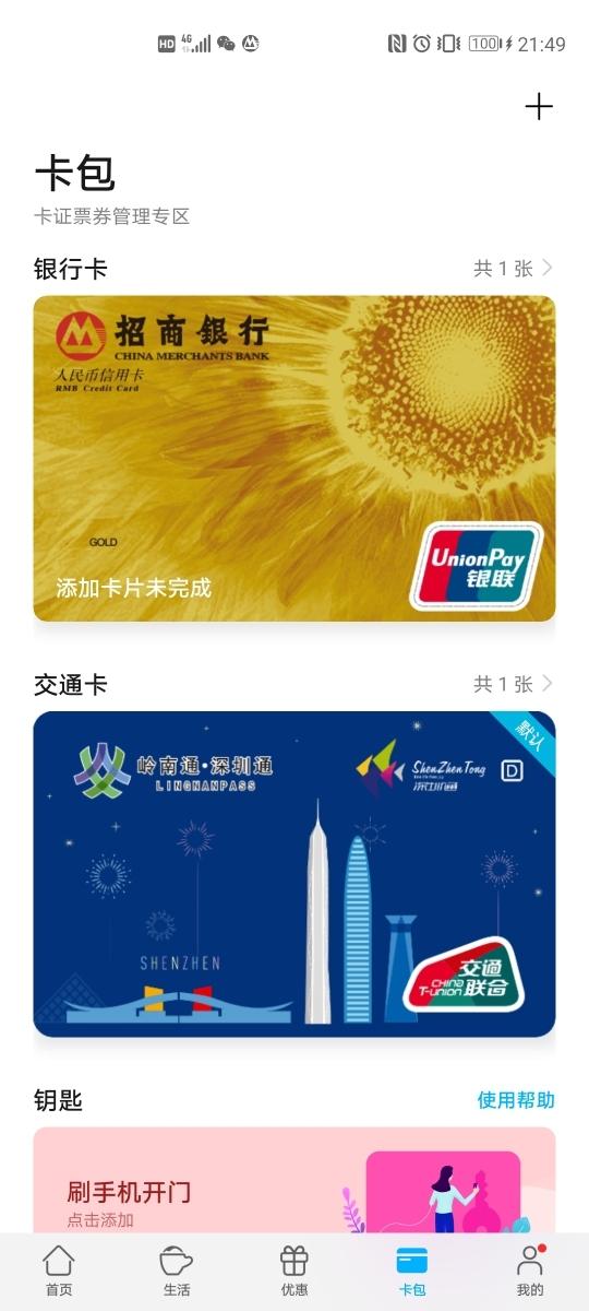 Screenshot_20200218_214928_com.huawei.wallet.jpg