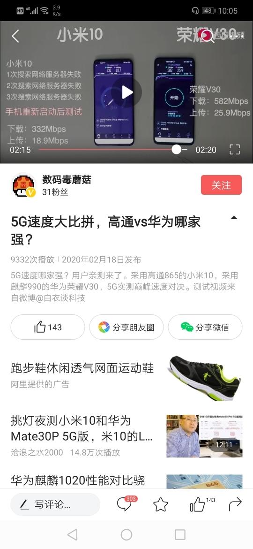 Screenshot_20200218_220524_com.ss.android.article.news.jpg