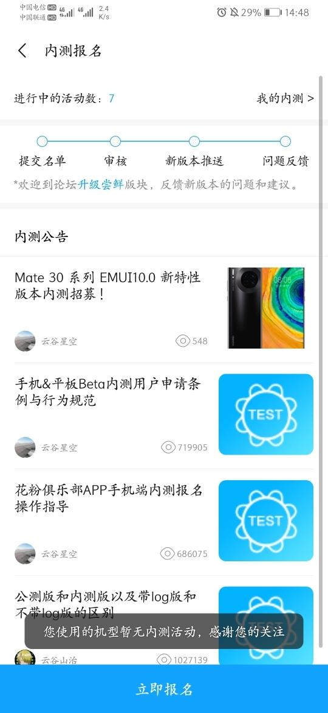 Screenshot_20200219_144847_com.huawei.fans.jpg