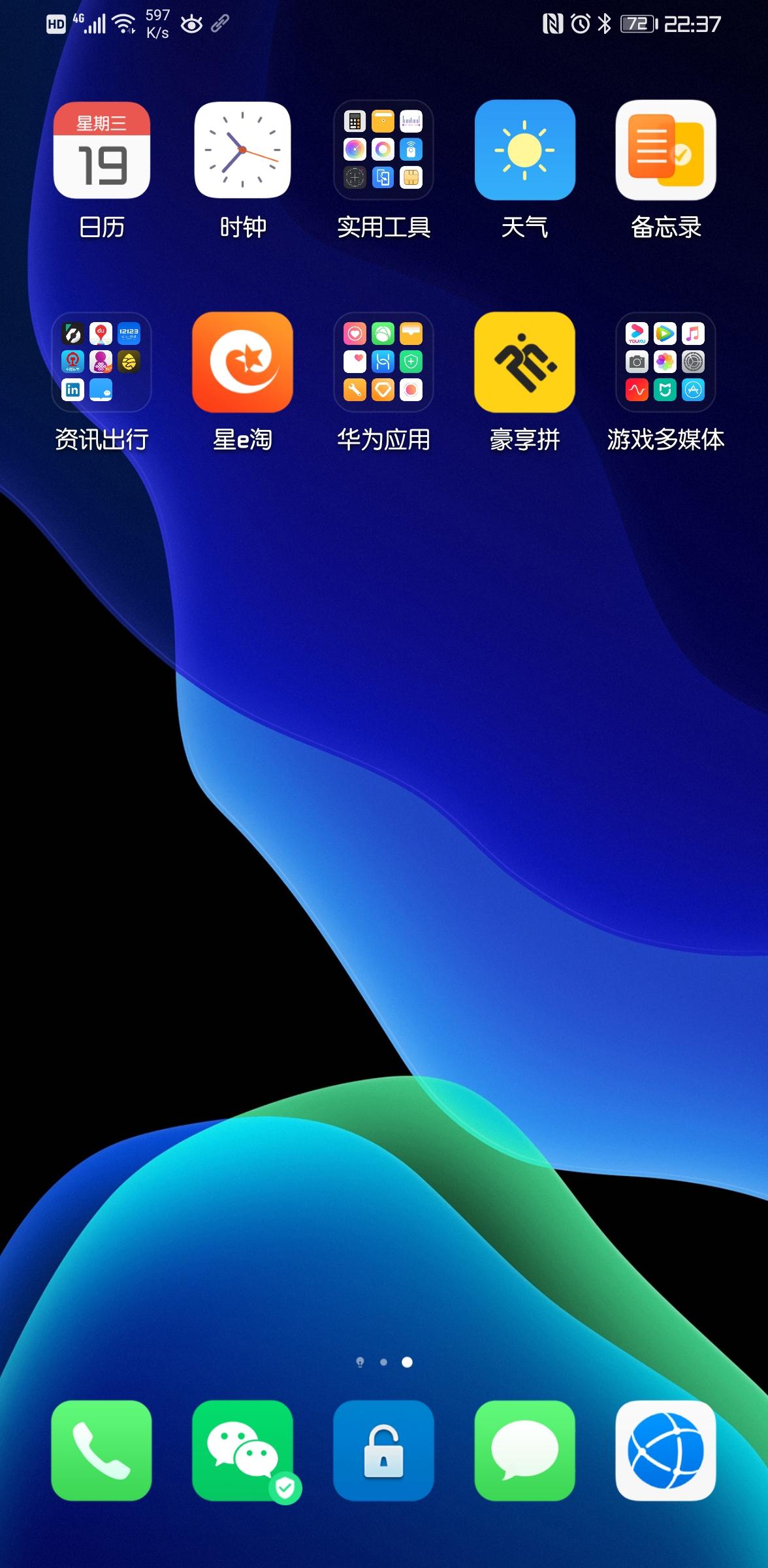 Screenshot_20200219_223719_com.huawei.android.launcher.jpg