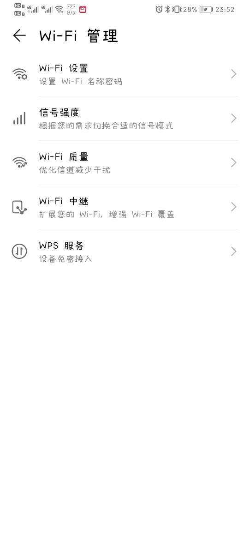 Screenshot_20200220_235206_com.huawei.smarthome.jpg