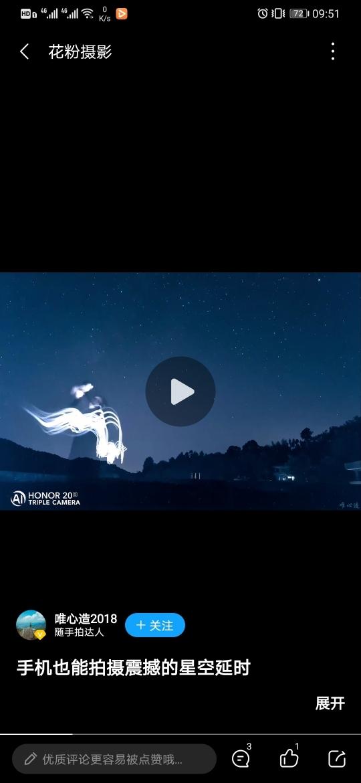 Screenshot_20200221_095121_com.huawei.fans.jpg