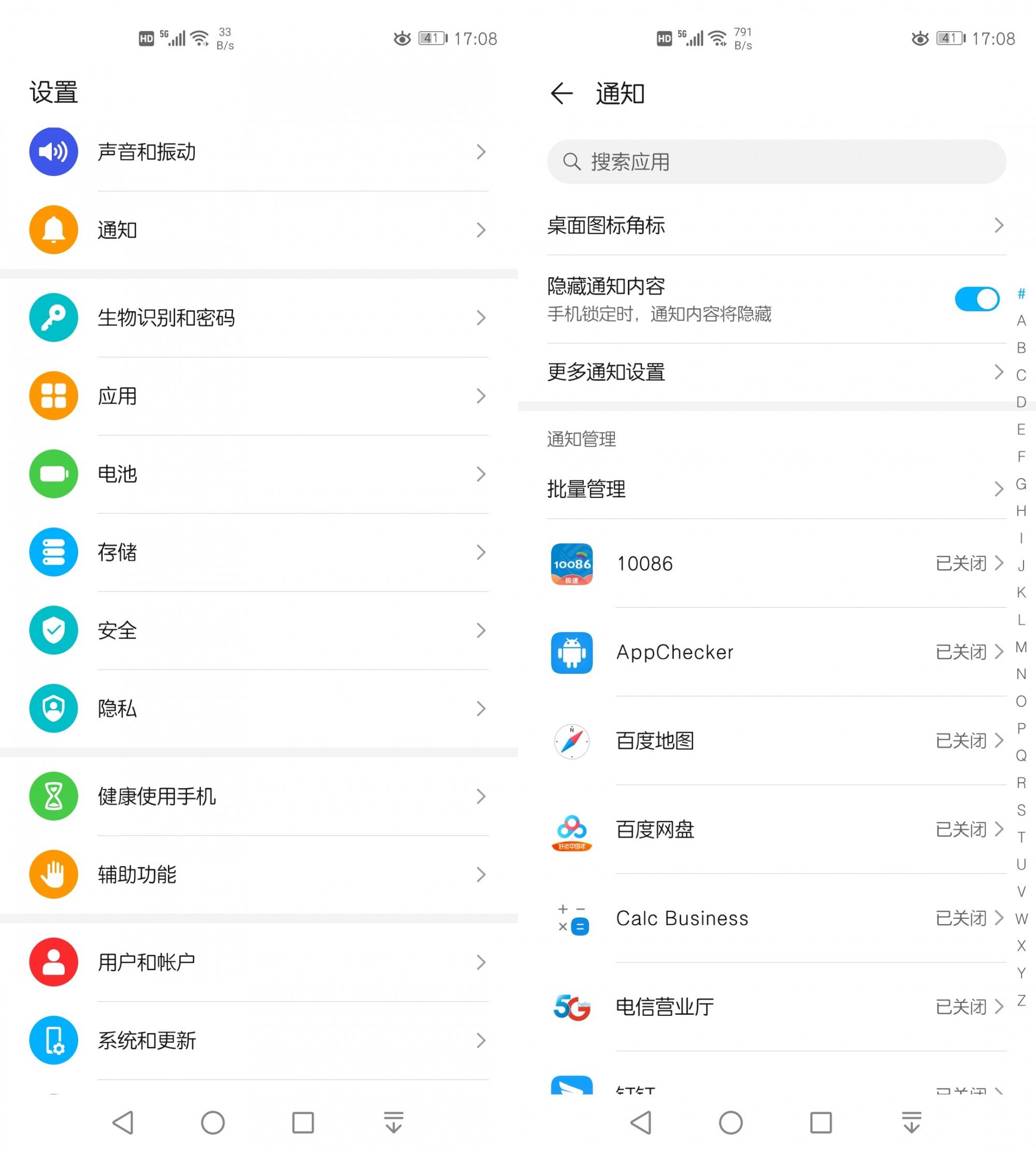Screenshot_20200223_170823_com.android.settings.jpg