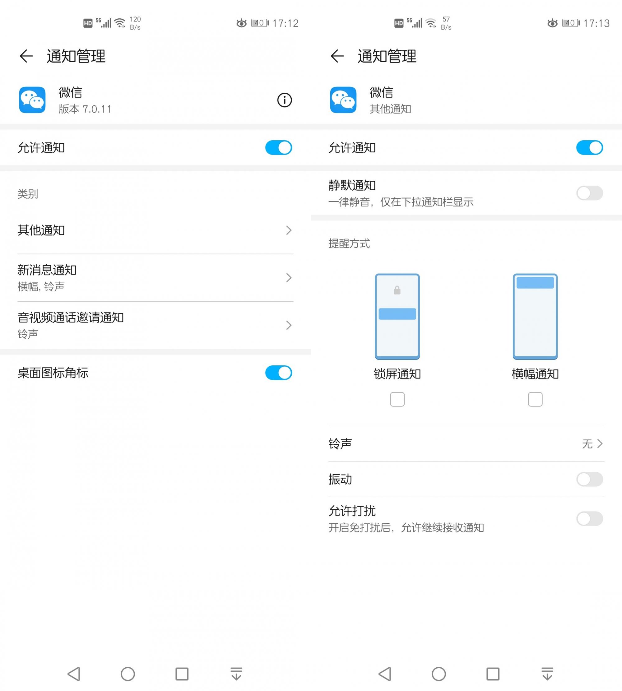 Screenshot_20200223_171259_com.huawei.systemmanag.jpg