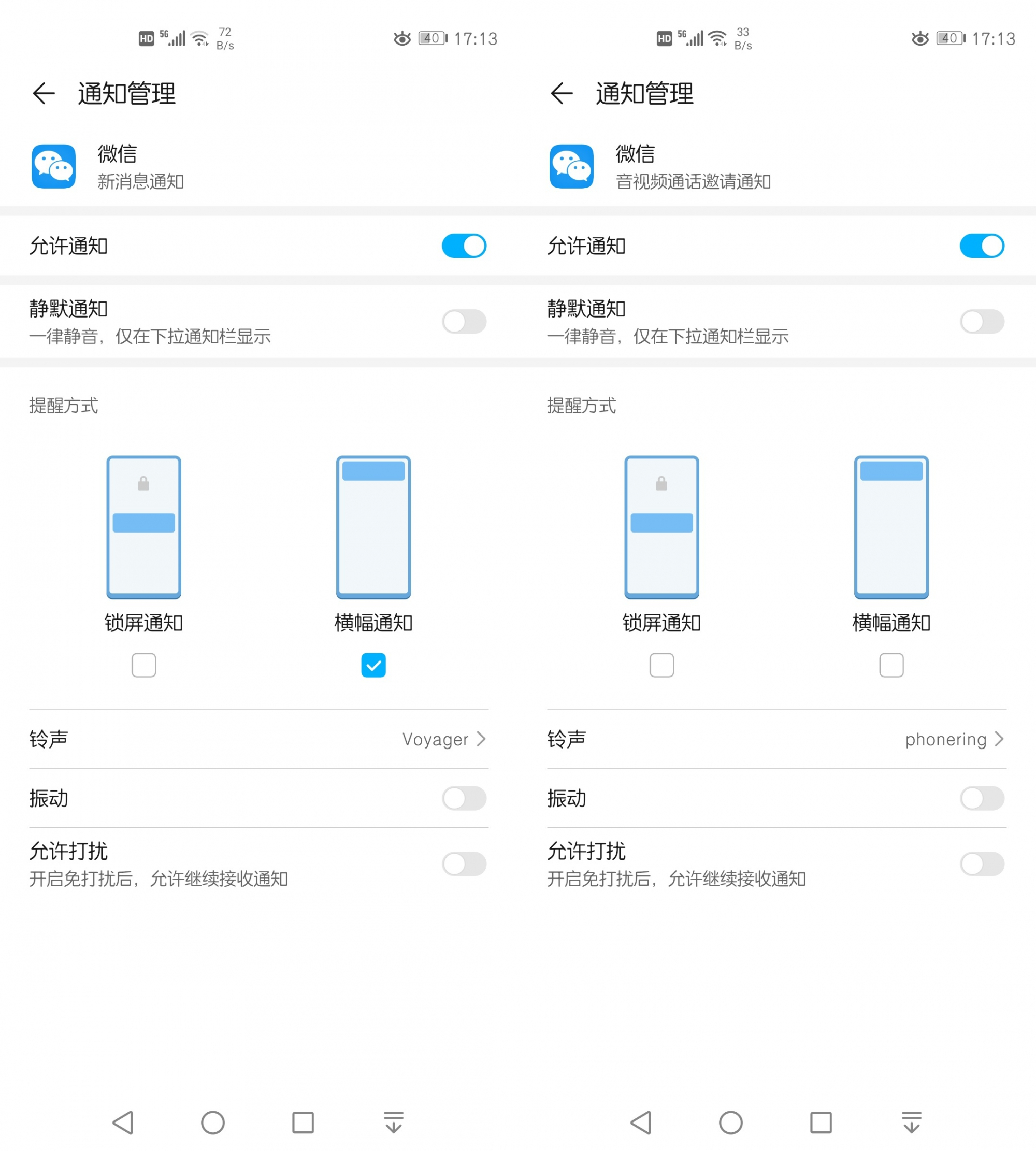 Screenshot_20200223_171306_com.huawei.systemmanag.jpg
