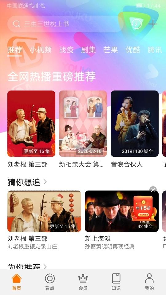 Screenshot_20200223_174408_com.huawei.himovie.jpg