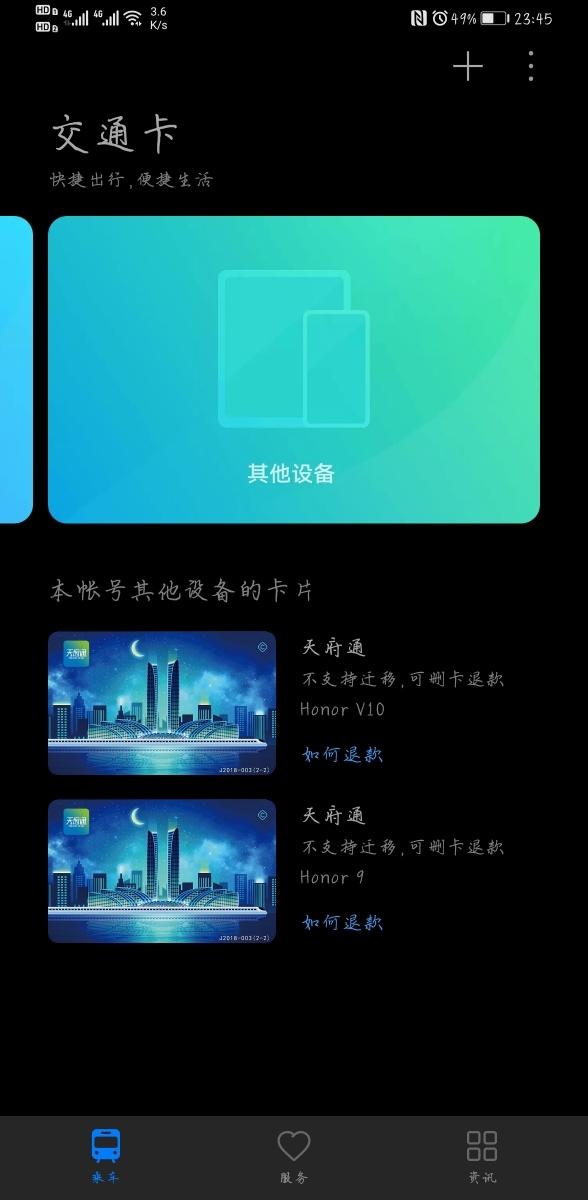 Screenshot_20200223_234503_com.huawei.wallet.jpg
